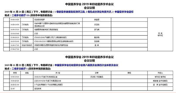 2019妇幼营养学术年会-会议议程-2019-11-16-PDF_3-600.jpg