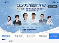 网络学术会议-200.jpg