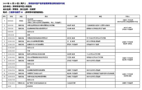 2019妇幼营养学术年会-会议议程-2019-11-16-PDF_7-600.jpg