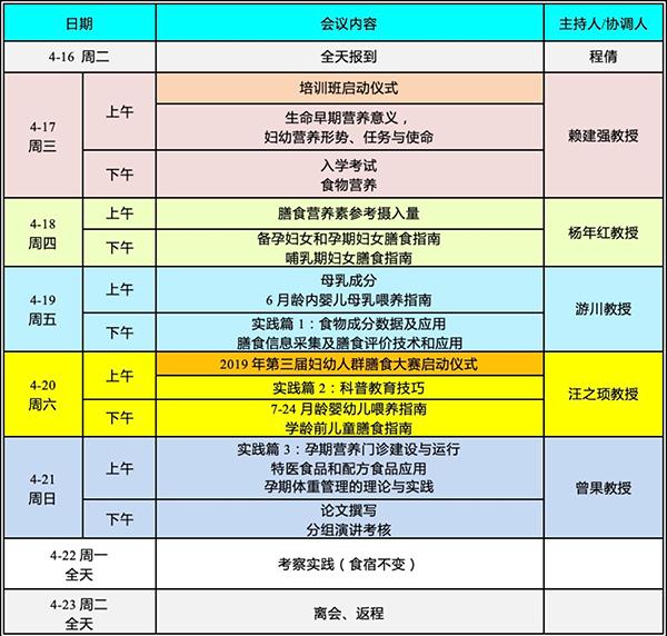 JY培训班-003-日程表.png