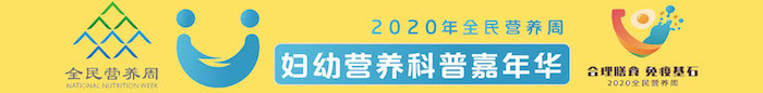 2020全民营养周妇幼营养科普嘉年华公众号logo-黄.jpg