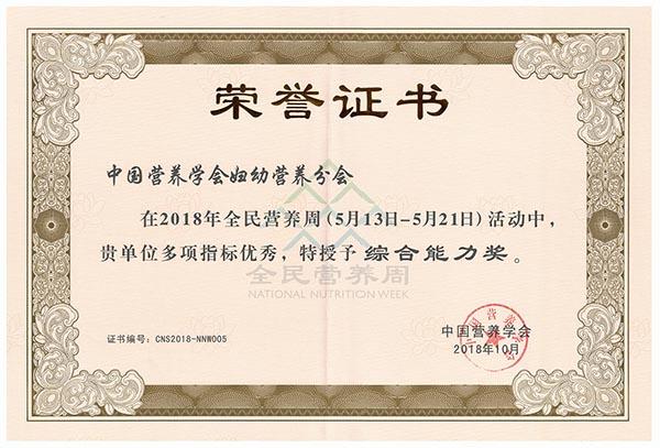 001-综合能力奖证书.jpg
